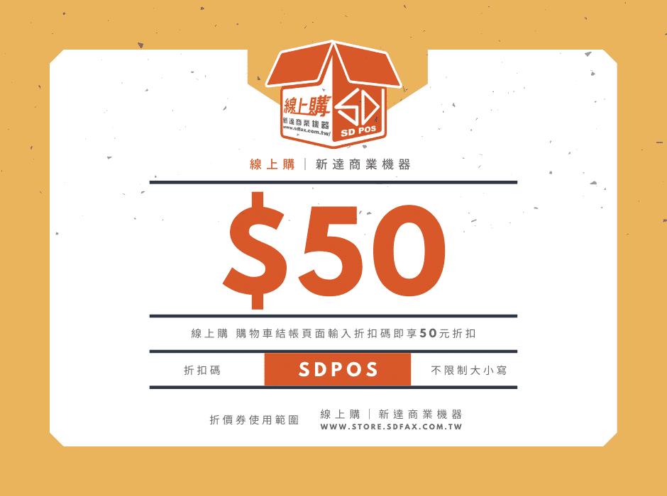 $50 COUPON